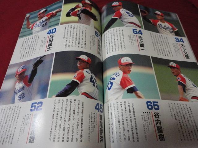 【プロ野球】近鉄バファローズファンブック1994_画像2