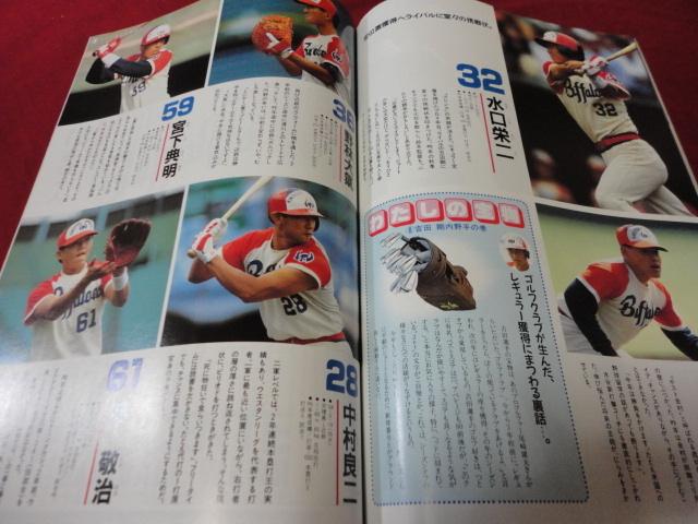 【プロ野球】近鉄バファローズファンブック1994_画像3