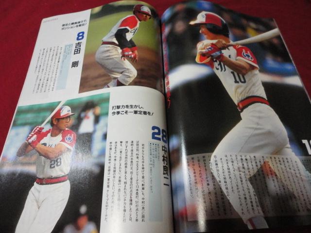 【プロ野球】近鉄バファローズファンブック1996_画像2