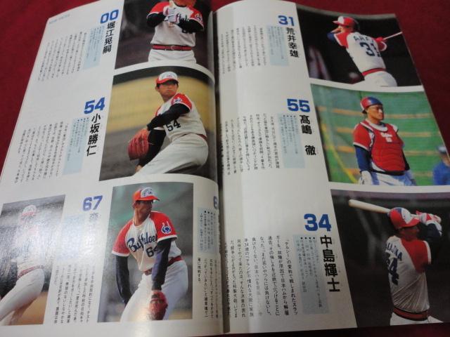 【プロ野球】近鉄バファローズファンブック1996_画像3