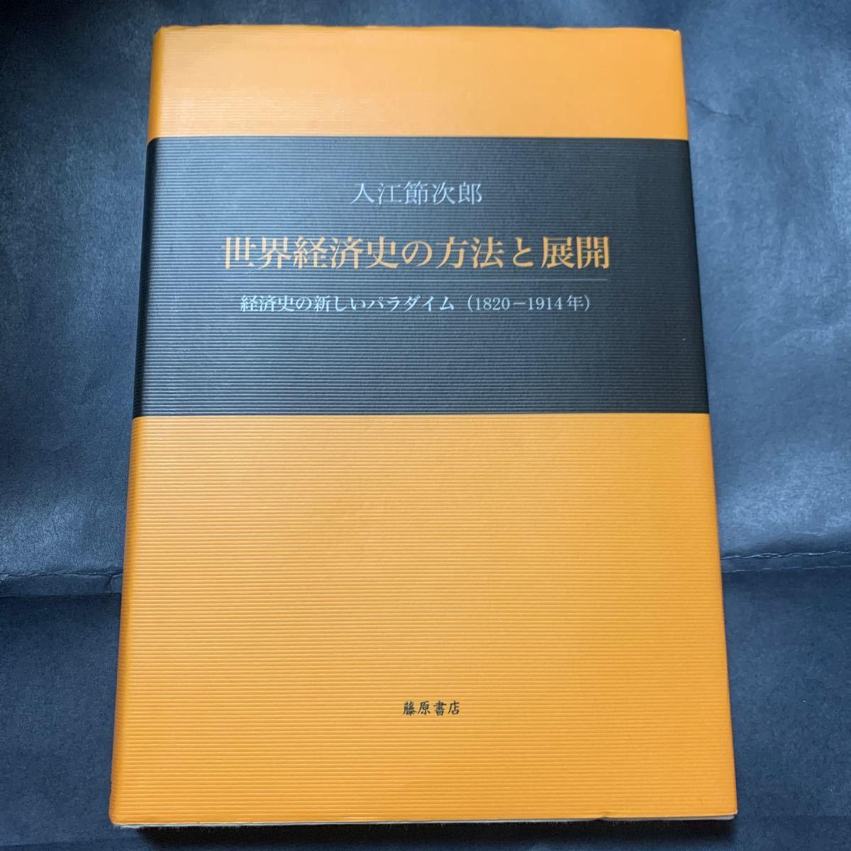 世界経済史の方法と展開 入江節次郎
