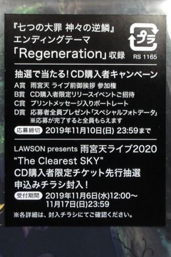 regeneration 雨宮 天