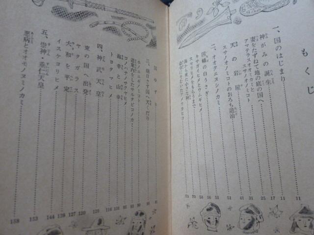 古事記物語 室生犀星 文 小学館 少年少女世界名作文学全集 24 昭和37年2月20日発行_画像3