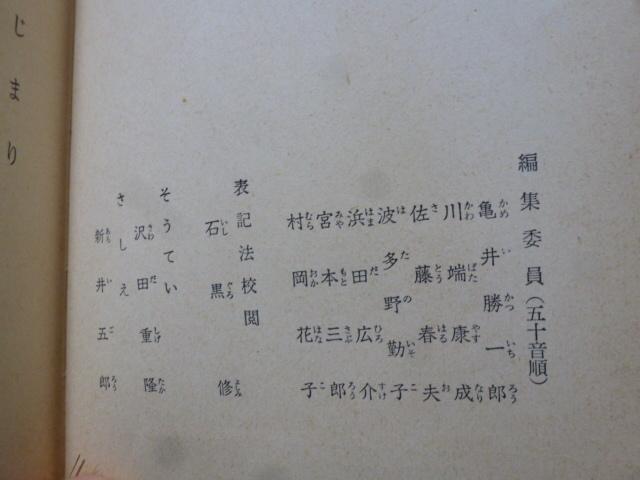 古事記物語 室生犀星 文 小学館 少年少女世界名作文学全集 24 昭和37年2月20日発行_画像4