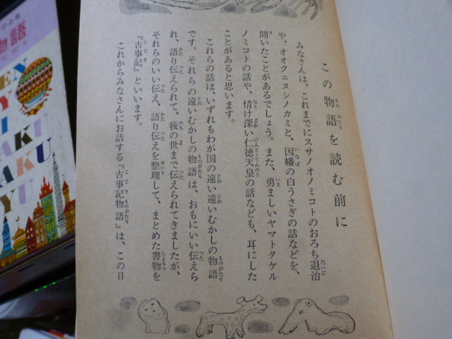 古事記物語 室生犀星 文 小学館 少年少女世界名作文学全集 24 昭和37年2月20日発行_画像5