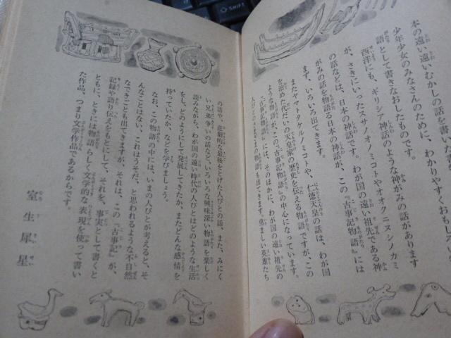 古事記物語 室生犀星 文 小学館 少年少女世界名作文学全集 24 昭和37年2月20日発行_画像6