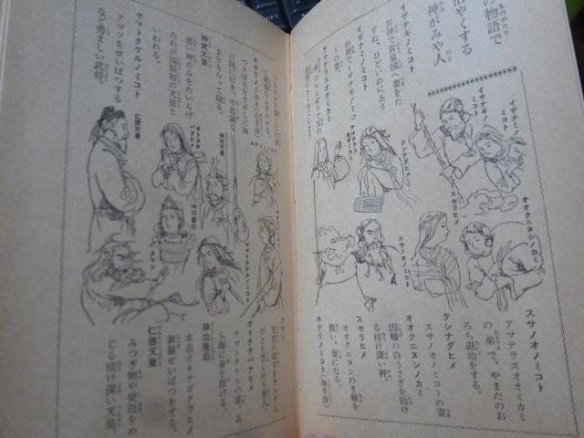 古事記物語 室生犀星 文 小学館 少年少女世界名作文学全集 24 昭和37年2月20日発行_画像7
