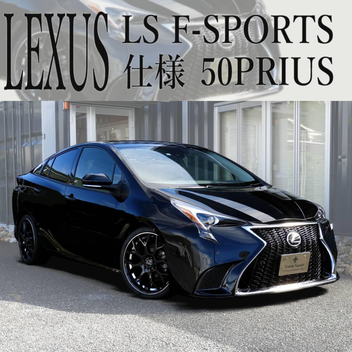 LEXUS LS仕様 50系 前期 プリウス フロントバンパー レクサス LS Fスポーツ エグゼクティブ スピンドルグリル ZVW50 CONSEPRIUS _画像5
