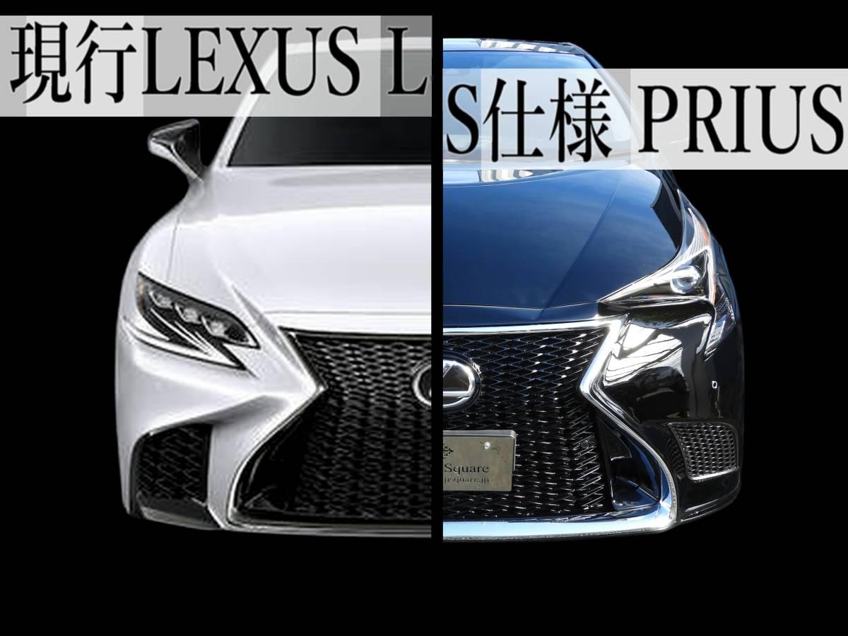 LEXUS LS仕様 50系 前期 プリウス フロントバンパー レクサス LS Fスポーツ エグゼクティブ スピンドルグリル ZVW50 CONSEPRIUS _画像6