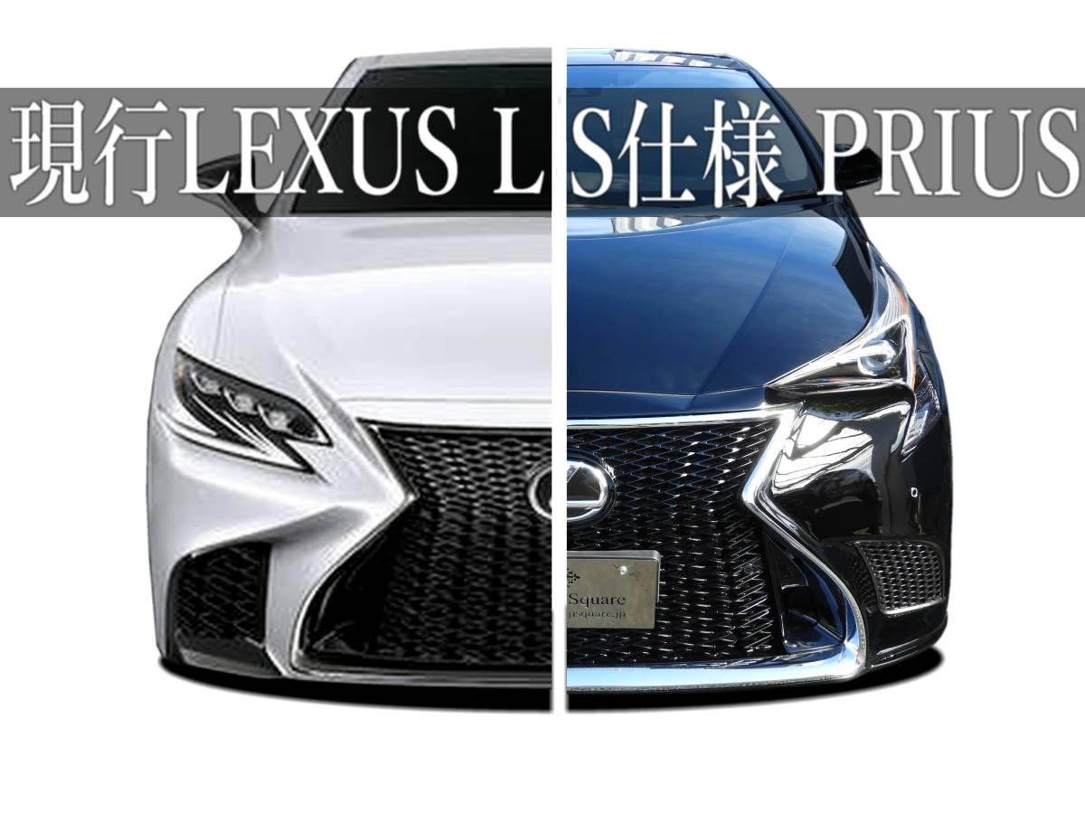 LEXUS LS仕様 50系 前期 プリウス フロントバンパー レクサス LS Fスポーツ エグゼクティブ スピンドルグリル ZVW50 CONSEPRIUS _画像7