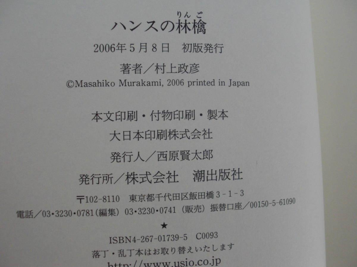 ●村上政彦★ハンスの林檎* 潮出版社 初版帯(単行本) 送料\150_画像2