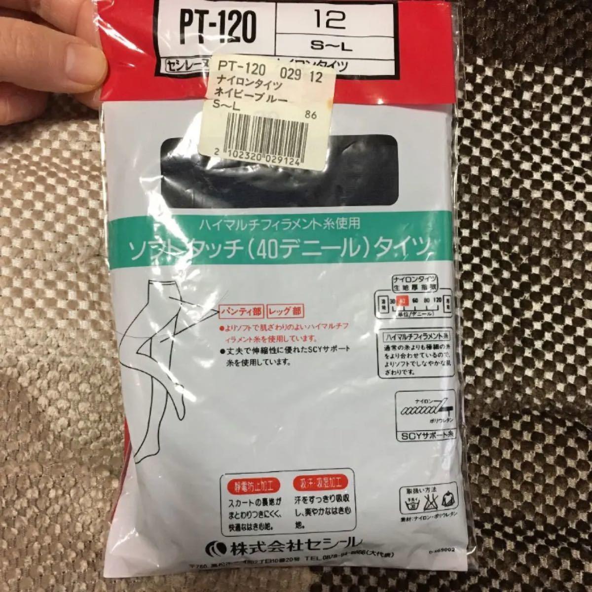 タイツ ストッキング セット 神田うの 網タイツ
