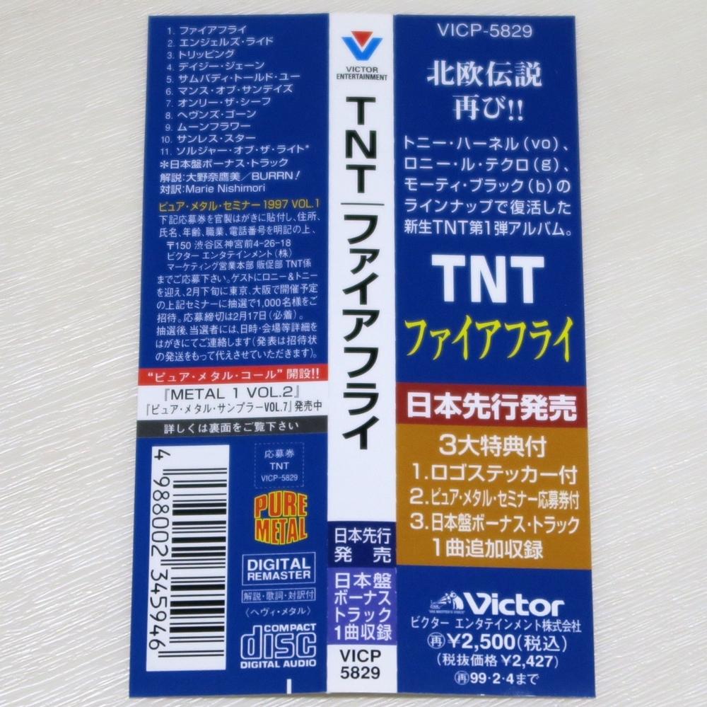 ◇ CD TNT ファイアフライ FIREFLY 初回限定 日本盤 ステッカー付き 帯付き ボーナストラック VICP-5829 新品同様 ◇_画像5