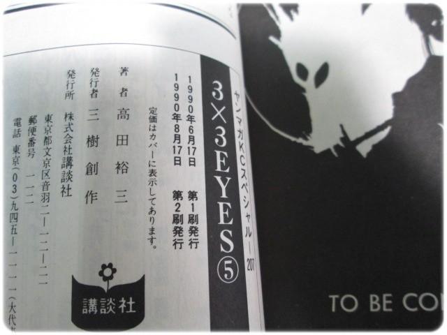3×3EYES サザンアイズ 第5巻 高田裕三 講談社/aa6554_画像4
