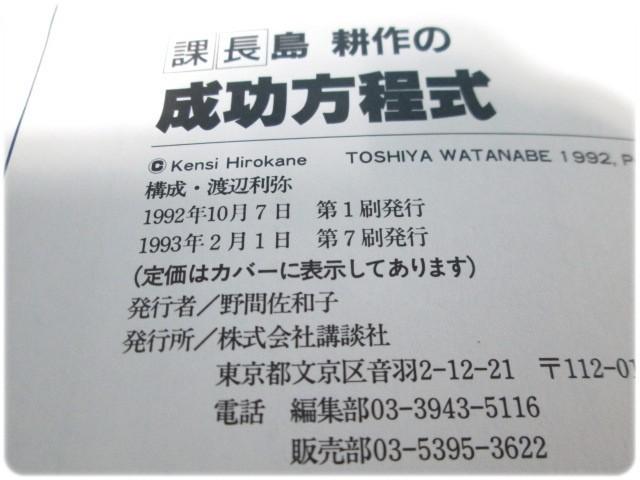 課長島耕作の成功方程式 渡辺利弥 講談社/aa2979_画像4
