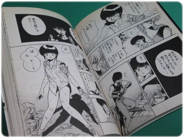 3×3EYES サザンアイズ 第3巻 高田裕三 講談社/aa6553_画像3