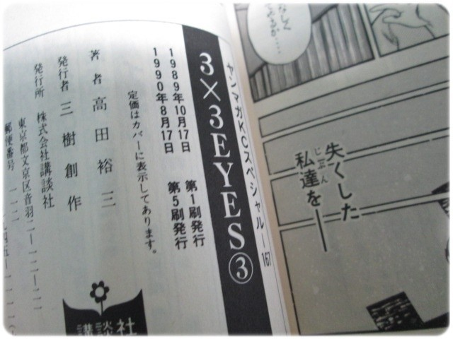 3×3EYES サザンアイズ 第3巻 高田裕三 講談社/aa6553_画像4