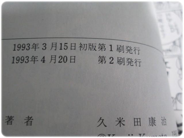 行け!!南国アイスホッケー部 第7巻 久米田康治 小学館/aa6644_画像4