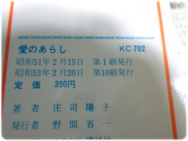 愛のあらし 庄司陽子 講談社/aa7707_画像4