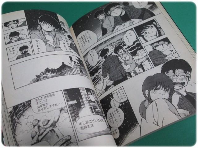 3×3EYES サザンアイズ 第1巻 高田裕三 講談社/aa6551_画像4