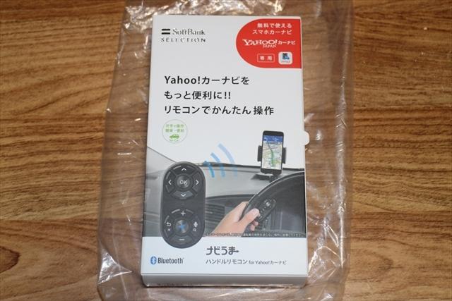 ## SoftBank ナビうま ハンドルリモコン for Yahoo!カーナビ (新品未開封) ##