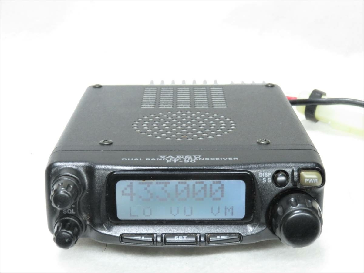 YAESU FT-90H 50W/35W 144/430 コンパクト ハイパワーデュアルバンド 整備調整済 ヤエス セパレート対応