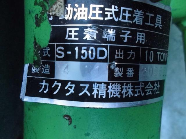 手動油圧式圧着工具 S-150D 産機興業株式会社 used *KS50_画像3