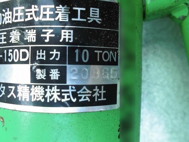 手動油圧式圧着工具 S-150D 産機興業株式会社 used *KS50_画像2