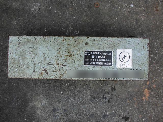 手動油圧式圧着工具 S-150D 産機興業株式会社 used *KS50_画像6
