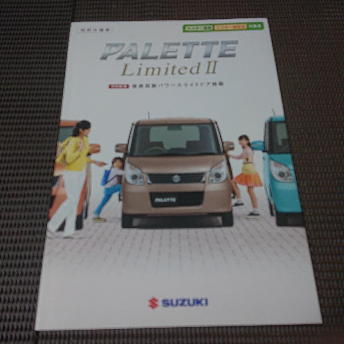 パレットリミテッドⅡカタログ2012/4平成24年4月SUZUKI PALETTE LIMITED II Japanese Brochure_画像1