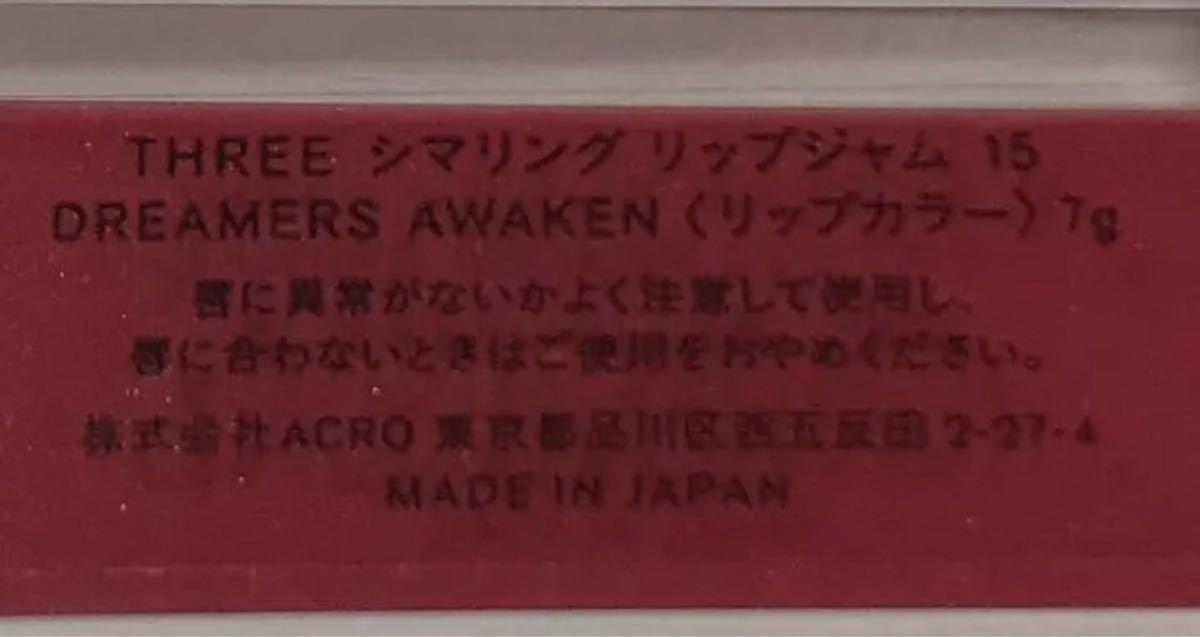 THREE シマリングリップジャム 15 DREAMERS AWAKEN