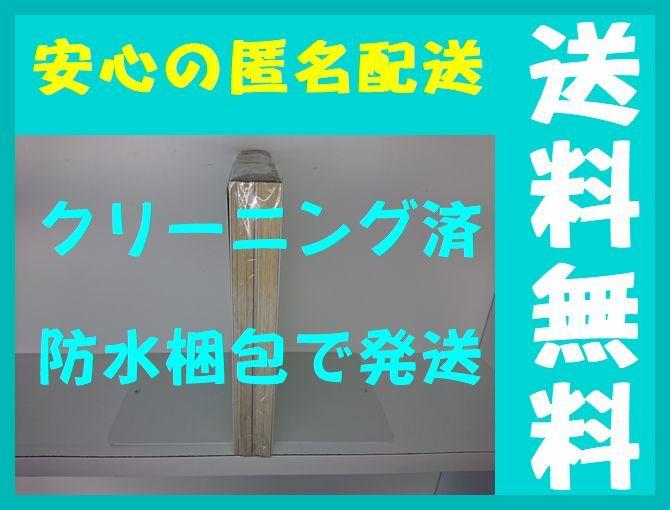全国送料無料 ★ アイムホーム 石坂啓 [1-2巻 漫画全巻セット/完結]_画像2