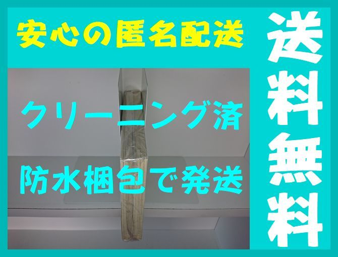 全国送料無料 ★ アイムホーム 石坂啓 [1-2巻 漫画全巻セット/完結]_画像3