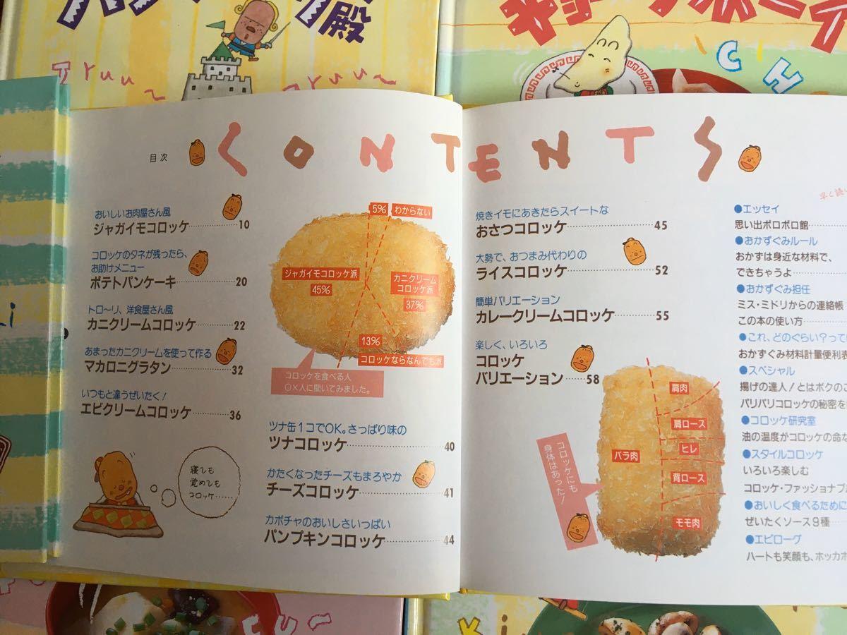 千趣会料理本セット20冊 可愛く初心者向け 子供も楽しく料理 小さく場所取らず