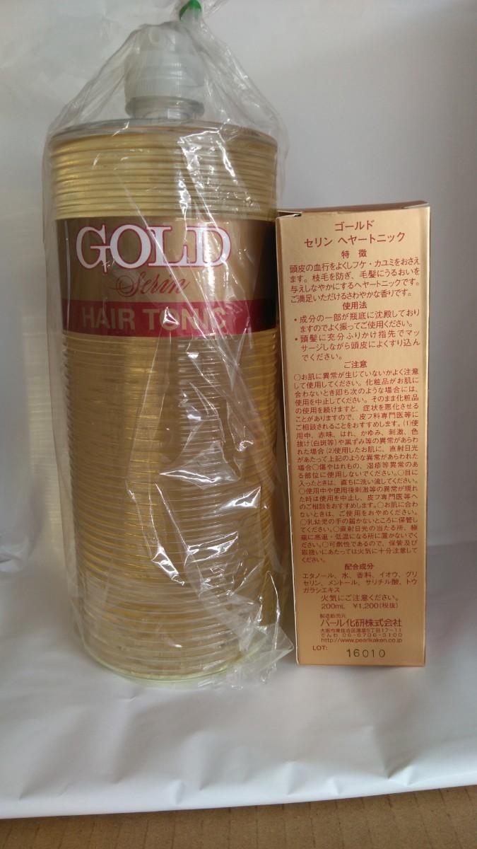 ゴールド セリン ヘアートニック ×1セット