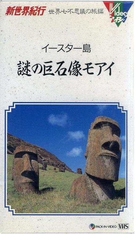 即決〈同梱歓迎〉VHS 新世界紀行 世界七不思議の旅編 イースター島 謎の巨石像モアイ 歴史◎その他ビデオDVD多数出品中∞3573_画像1
