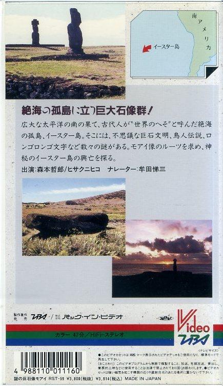 即決〈同梱歓迎〉VHS 新世界紀行 世界七不思議の旅編 イースター島 謎の巨石像モアイ 歴史◎その他ビデオDVD多数出品中∞3573_画像2