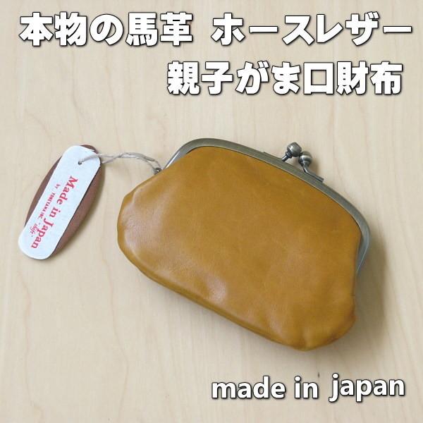 ホースレザー 本革 馬革 日本製 親子 がま口 財布i キャメル 新品_画像1