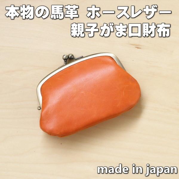 ホースレザー 本革 馬革 日本製 親子 がま口 財布i オレンジ 新品_画像1