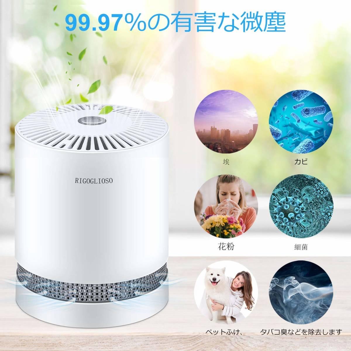 L772 新品 空気清浄機 空調グッズ 秋 冬 空気調節 空気 綺麗 部屋 小型家電_画像5
