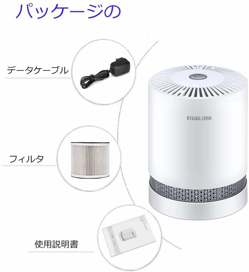 L772 新品 空気清浄機 空調グッズ 秋 冬 空気調節 空気 綺麗 部屋 小型家電_画像2