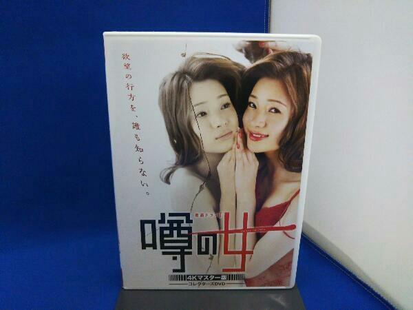 DVD 噂の女 コレクターズDVD<4Kマスター版>_画像1