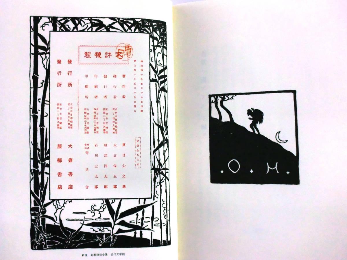 夏目漱石 吾輩は猫である 中・下編 名著復刻全集 天金 袋綴じ未開封_画像4