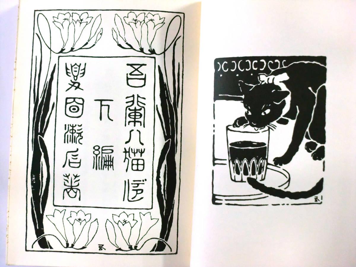 夏目漱石 吾輩は猫である 中・下編 名著復刻全集 天金 袋綴じ未開封_画像10