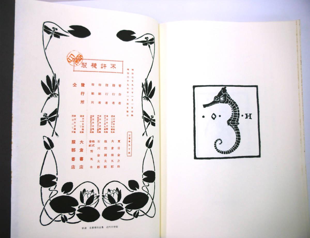 夏目漱石 吾輩は猫である 中・下編 名著復刻全集 天金 袋綴じ未開封_画像8