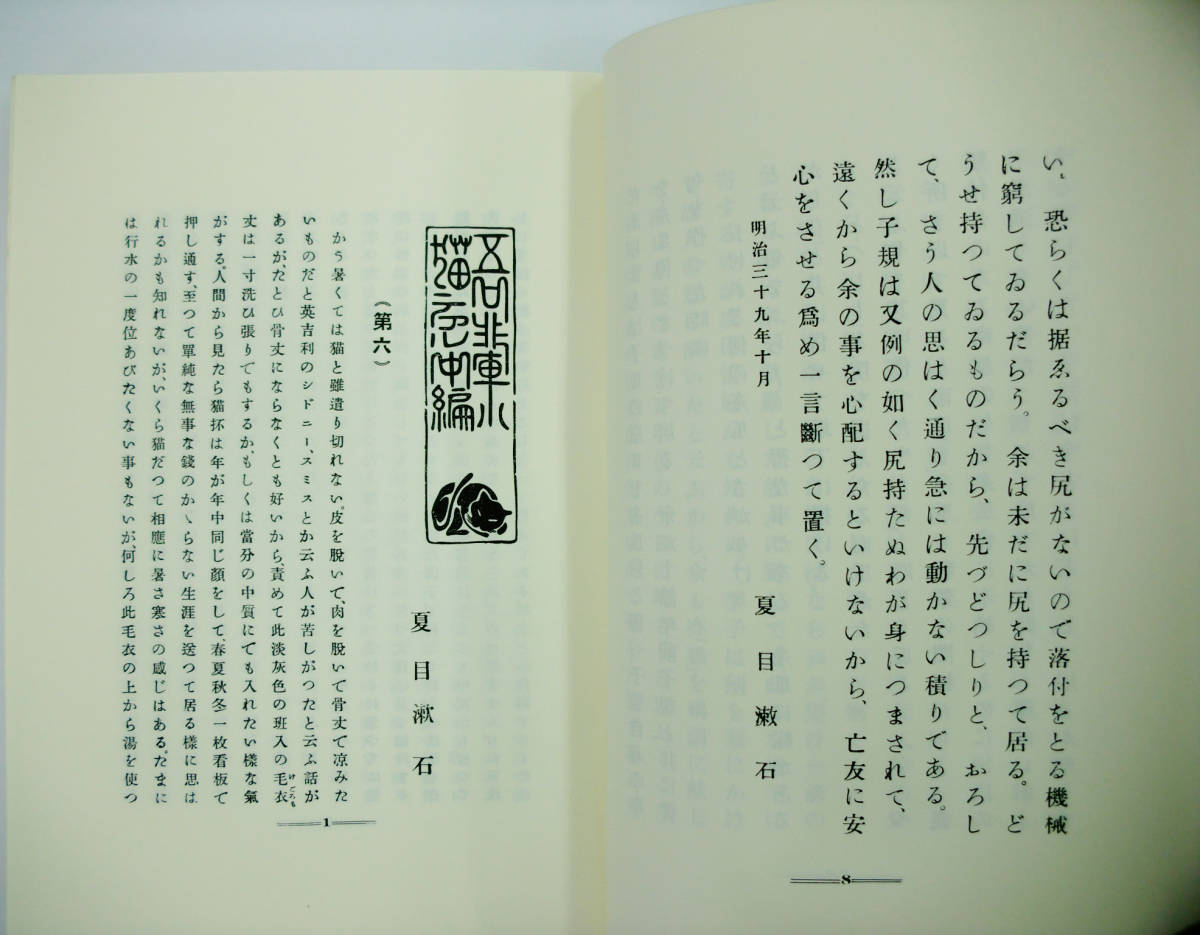 夏目漱石 吾輩は猫である 中・下編 名著復刻全集 天金 袋綴じ未開封_画像9
