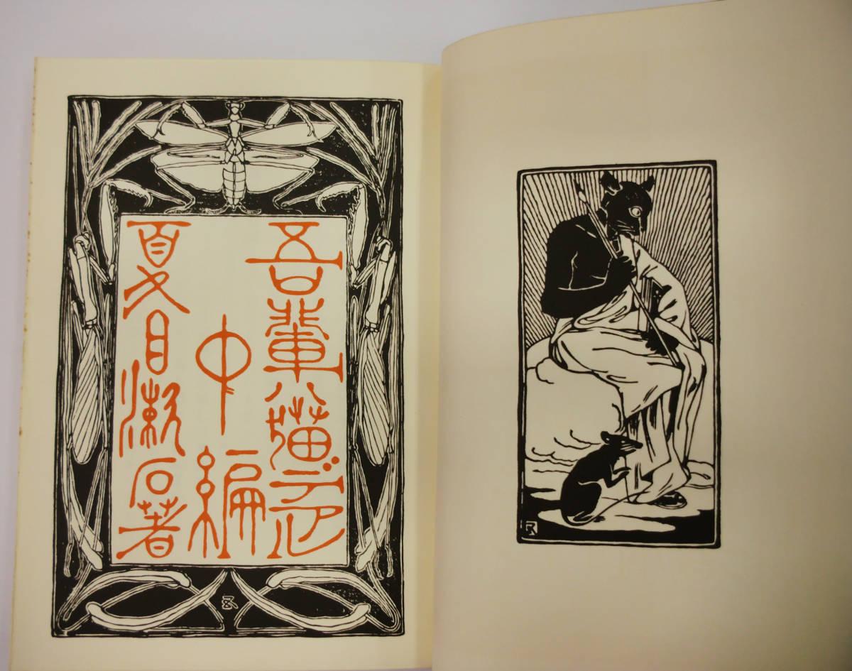 夏目漱石 吾輩は猫である 中・下編 名著復刻全集 天金 袋綴じ未開封_画像6