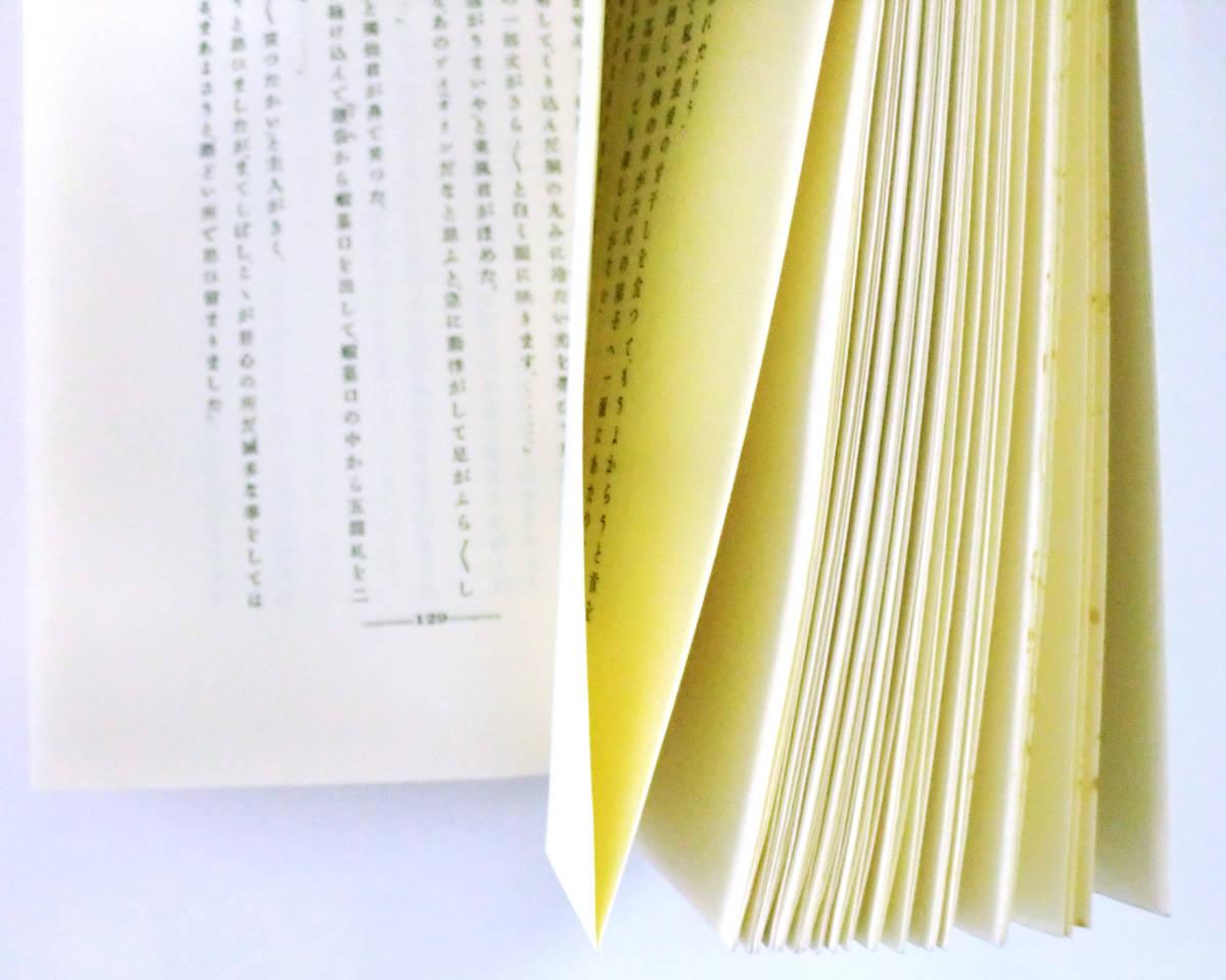 夏目漱石 吾輩は猫である 中・下編 名著復刻全集 天金 袋綴じ未開封_画像5