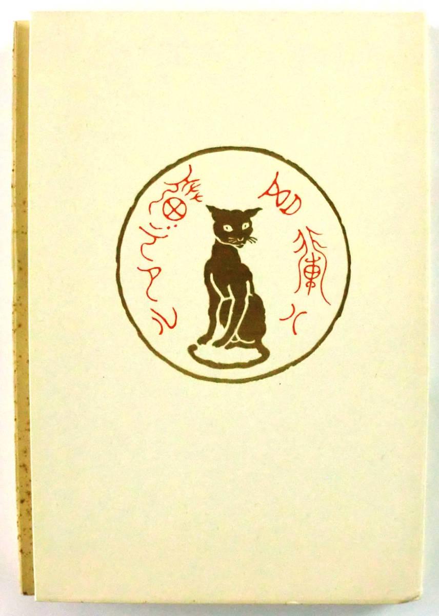 夏目漱石 吾輩は猫である 中・下編 名著復刻全集 天金 袋綴じ未開封_画像3