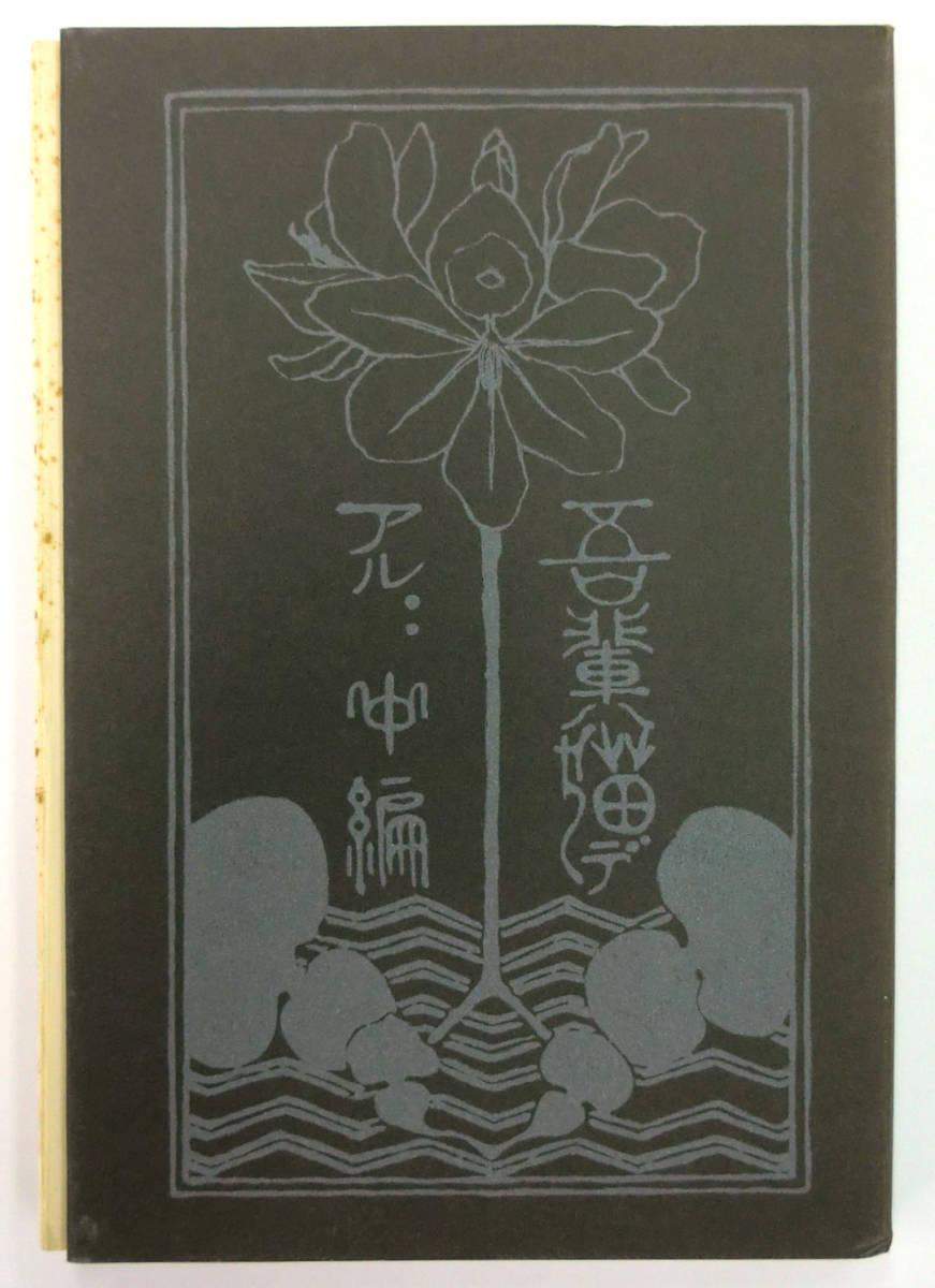 夏目漱石 吾輩は猫である 中・下編 名著復刻全集 天金 袋綴じ未開封_画像2